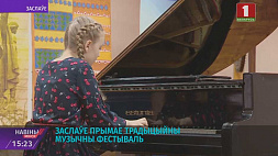 Заславль принимает традиционный музыкальный фестиваль Заслаўе прымае традыцыйны музычны фестываль Festival held in Zaslawye