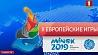 Безвизовый въезд для болельщиков II Европейских игр будет действовать с 10 июня по 10 июля 2019 года  Visa-free entry for fans of  II European Games will be effective from June 10 to July 10, 2019