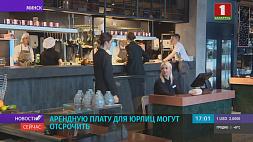 Арендную плату для юрлиц могут отсрочить Арэндную плату для юрасоб могуць адтэрмінаваць Rent payments for legal entities may be postponed
