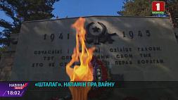 "Цветы от Белорусского союза женщин возложены к мемориальному комплексу ""Шталаг""  Кветкі ад Беларускага саюза жанчын ускладзены да мемарыяльнага комплексу ""Шталаг"""