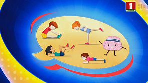 Фитнес для ребёнка