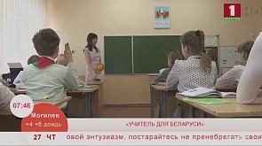 """Объявлен новый набор в программу """"Учитель для Беларуси"""""""