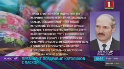 Поздравление с Пасхой христианам Беларуси