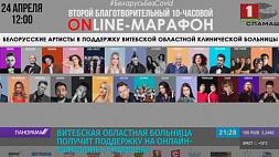 """Персонал Витебской областной больницы получит поддержку на онлайн-марафоне """"СПАМАШа"""""""