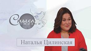 Наталья Цилинская - белорусская велогонщица. Заслуженный мастер спорта Республики Беларусь