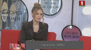 """Napoli - финалистка национального отбора """"Евровидение 2020"""""""