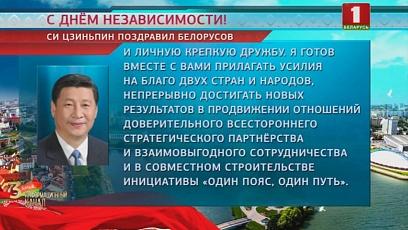 Многочисленные поздравления с Днем Независимости пришли на адрес Александра Лукашенко
