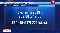 Очередная прямая телефонная линия в субботу, восьмого июня  Чарговая прамая тэлефонная лінія ў суботу, восьмага чэрвеня