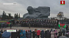 Сводный оркестр из 80 музыкантов выступил в Брестской крепости Зводны аркестр з 80 музыкаў выступіў у Брэсцкай крэпасці