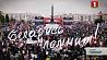 Беларусь помнит тех, кто боролся за независимость и мирное небо  Беларусь памятае тых, хто змагаўся за незалежнасць i мірнае неба
