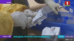 Вакцина против коронавируса показала высокую эффективность в Китае У Кітаі вакцына супраць каранавіруса паказала высокую эфектыўнасць