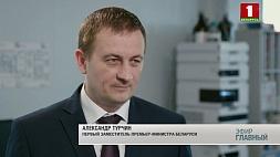 А. Турчин: Рост ВВП в 4% - цифра достижимая, даже если она чуть выше общемировых темпов  Інтэрв'ю з першым віцэ-прэм'ерам Аляксандрам Турчыным