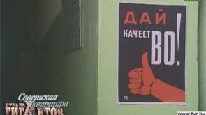 Советская квартира