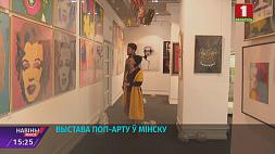 Выставка поп-арта в Минске Выстава поп-арту ў Мінску
