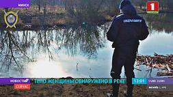 В Минске в реке обнаружено тело женщины У Мінску ў рацэ выяўлена цела жанчыны