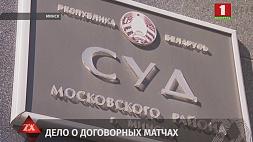 В Минске начался процесс по делу о договорных матчах в белорусском спорте
