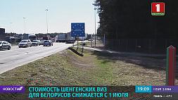 Стоимость шенгенских виз для белорусов снижается с 1 июля
