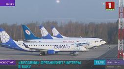 Белавиа организует чартерные рейсы для возврата белорусов из Баку  Белавія арганізуе чартарныя рэйсы для звароту беларусаў з Баку  Belavia organizes charter flights to return Belarusians from Baku