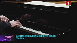 Выступления лучших джазовых музыкантов можно послушать в Минске на этих выходных Міжнародны джазавы фэст прыме беларуская сталіца