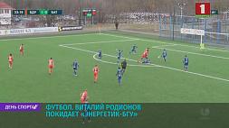 """Виталий Родионов покидает """"Энергетик-БГУ"""""""