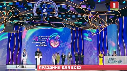 """Представители более чем из 40 стран приехали в Витебск на """"Славянский базар"""""""