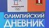 Прямые трансляции Олимпийских Игр ежедневно на каналах Белтелерадиокомпании Прамыя трансляцыі Алімпійскіх гульняў штодня на каналах Белтэлерадыёкампаніі Live Olympic Games on channels of Belteleradiocompany