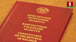 Беларусь сегодня отмечает День Конституции Беларусь сёння адзначае Дзень Канстытуцыі
