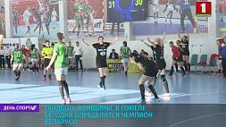 В Гомеле сегодня определится чемпион Беларуси по гандболу