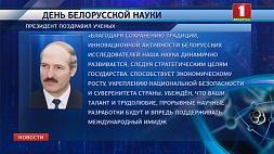 Поздравление с Днем белорусской науки Віншаванне з Днём беларускай навукі