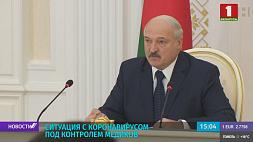 Александр Лукашенко о коронавирусе: Надо бороться за каждого человека Аляксандр Лукашэнка аб каранавірусе: Трэба змагацца за кожнага чалавека