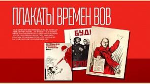 Плакаты времен ВОВ