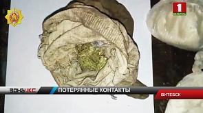 Крупный канал поставки наркотиков ликвидировали в Витебске