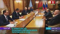 В правительстве прокомментировали итоги переговоров в Сочи Ва ўрадзе пракаменціравалі вынікі перамоў у Сочы