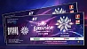 "Стартовали продажи билетов на детское ""Евровидение-2018"" Стартаваў продаж білетаў на дзіцячае ""Еўрабачанне-2018"" Tickets for Junior Eurovision 2018 on sale"