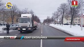 В Калинковичах грузовик сбил 10-летнего школьника