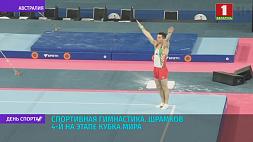 Егор Шрамков  четвертый на этапе Кубка мира по спортивной гимнастике Ягор Шрамкоў  чацвёрты на этапе Кубка свету па спартыўнай гімнастыцы