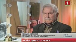 Геннадий Овсянников отметил 85-летие Генадзь Аўсяннікаў адзначыў 85-годдзе Gennady Ovsyannikov celebrates his 85th birthday