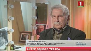 Геннадий Овсянников отметил 85-летие Генадзь Аўсяннікаў адзначыў 85-годдзе
