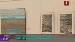 """Международный проект """"Горизонты"""" - в центре современных искусств Міжнародны праект """"Гарызонты"""" - у цэнтры сучасных мастацтваў"""