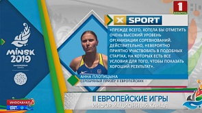 II Европейские игры в Минске глазами мировых СМИ