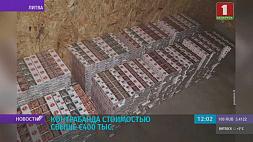 Более 120 тысяч пачек сигарет обнаружили на литовской границе в двух грузовиках Больш за 120 тысяч пачкаў цыгарэт выявілі на літоўскай мяжы ў двух грузавіках