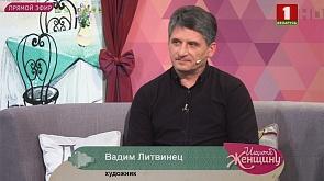 Вадим Литвинец