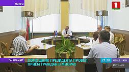Помощник Президента Анатолий Линевич провел прием граждан в Миорах