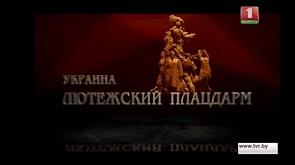 """Лютежский плацдарм"" (Украина)"