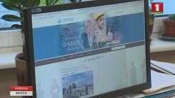 Ярмарки вакансий теперь и в формате онлайн Кірмашы вакансій цяпер і ў фармаце анлайн