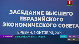 Саммит глав государств ЕАЭС состоялся в столице Армении  Саміт кіраўнікоў дзяржаў ЕАЭС адбыўся ў сталіцы Арменіі  EAEU Summit held in Armenian capital