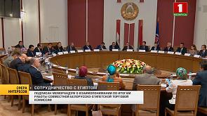Подписан меморандум о взаимопонимании по итогам работы совместной белорусско-египетской торговой комиссии