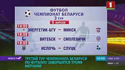 Третий тур чемпионата Беларуси по футболу завершится тремя поединками Трэці тур чэмпіянату Беларусі па футболе завершыцца трыма паядынкамі