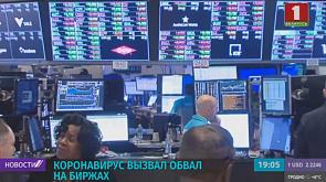 Коронавирус вызвал обвал на биржах Каранавірус выклікаў абвал на біржах