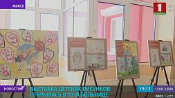 Выставка детских рисунков  в поддержку медиков  открылась в 10-й городской клинической больнице Минска